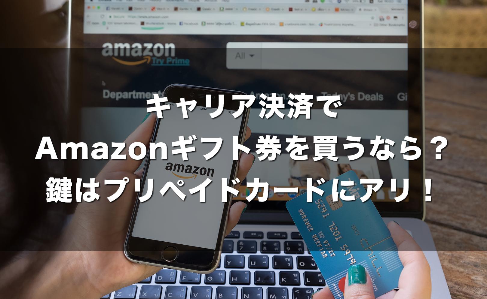 キャリア決済でAmazonギフト券を買うなら?鍵はプリペイドカードにアリ!