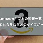 Amazonギフトの種類一覧!買取してもらうならどのタイプがベスト?