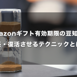 Amazonギフト有効期限の豆知識!延長・復活させるテクニックとは?