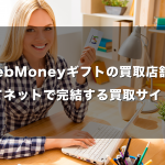 WebMoneyギフトの買取店舗はすべてネットで完結する買取サイトで!