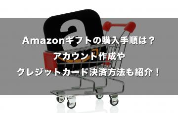 Amazonギフトの購入手順は?アカウント作成やクレジットカード決済方法も紹介!
