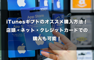 iTunesギフトのオススメ購入方法!店頭・ネット・クレジットカードでの購入も可能!