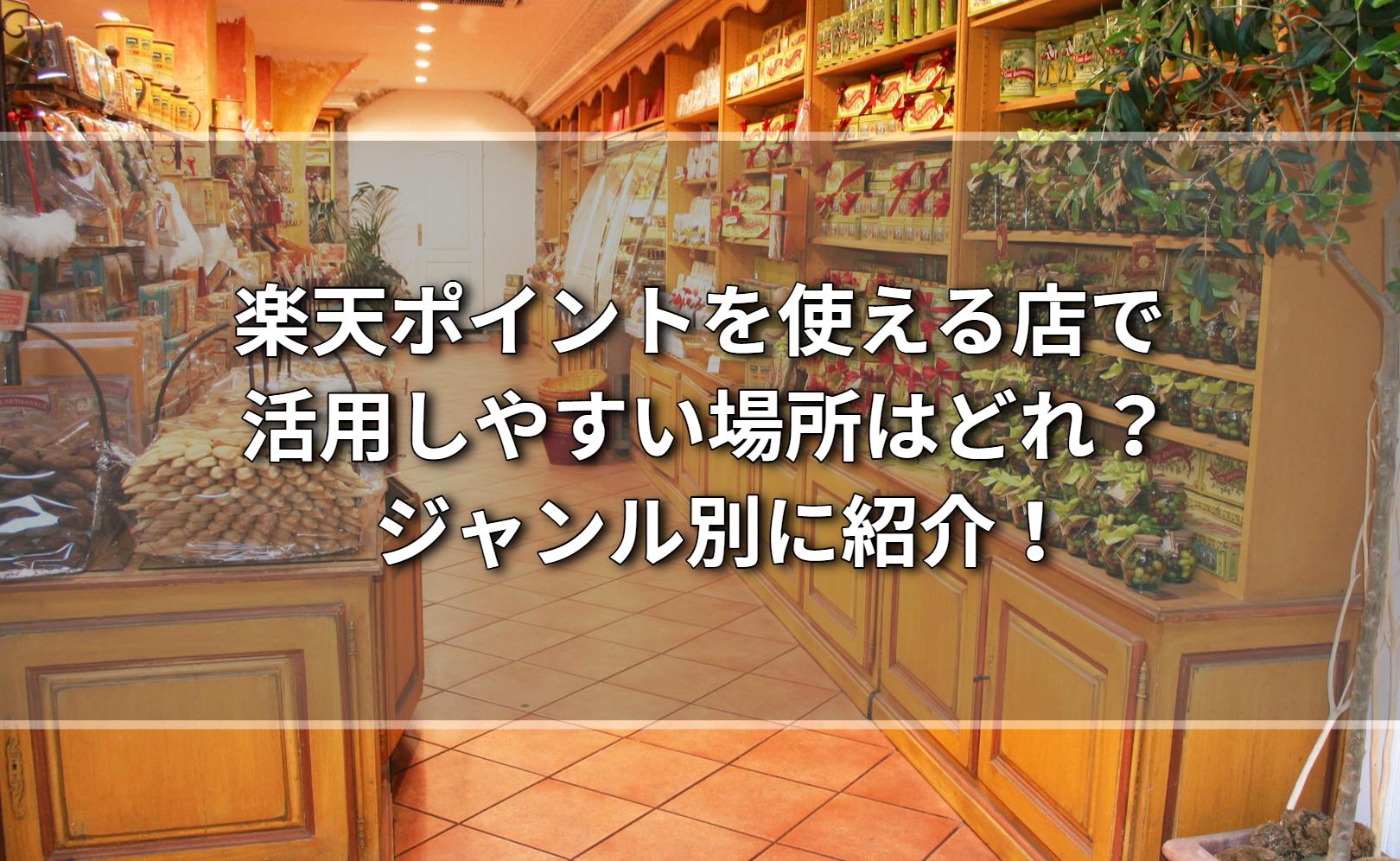 楽天ポイントを使える店で活用しやすい場所はどれ?ジャンル別に紹介!