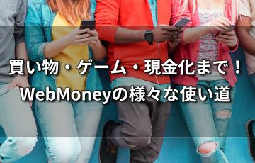 買い物・ゲーム・現金化まで!WebMoneyの様々な使い道