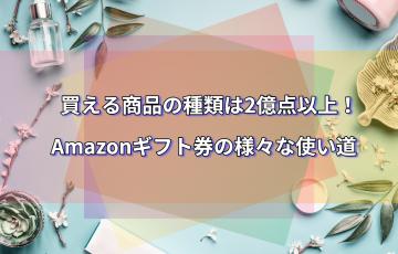 買える商品の種類は2億点以上!Amazonギフト券の様々な使い道