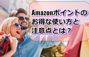 Amazonポイントのお得な使い方と注意点とは?