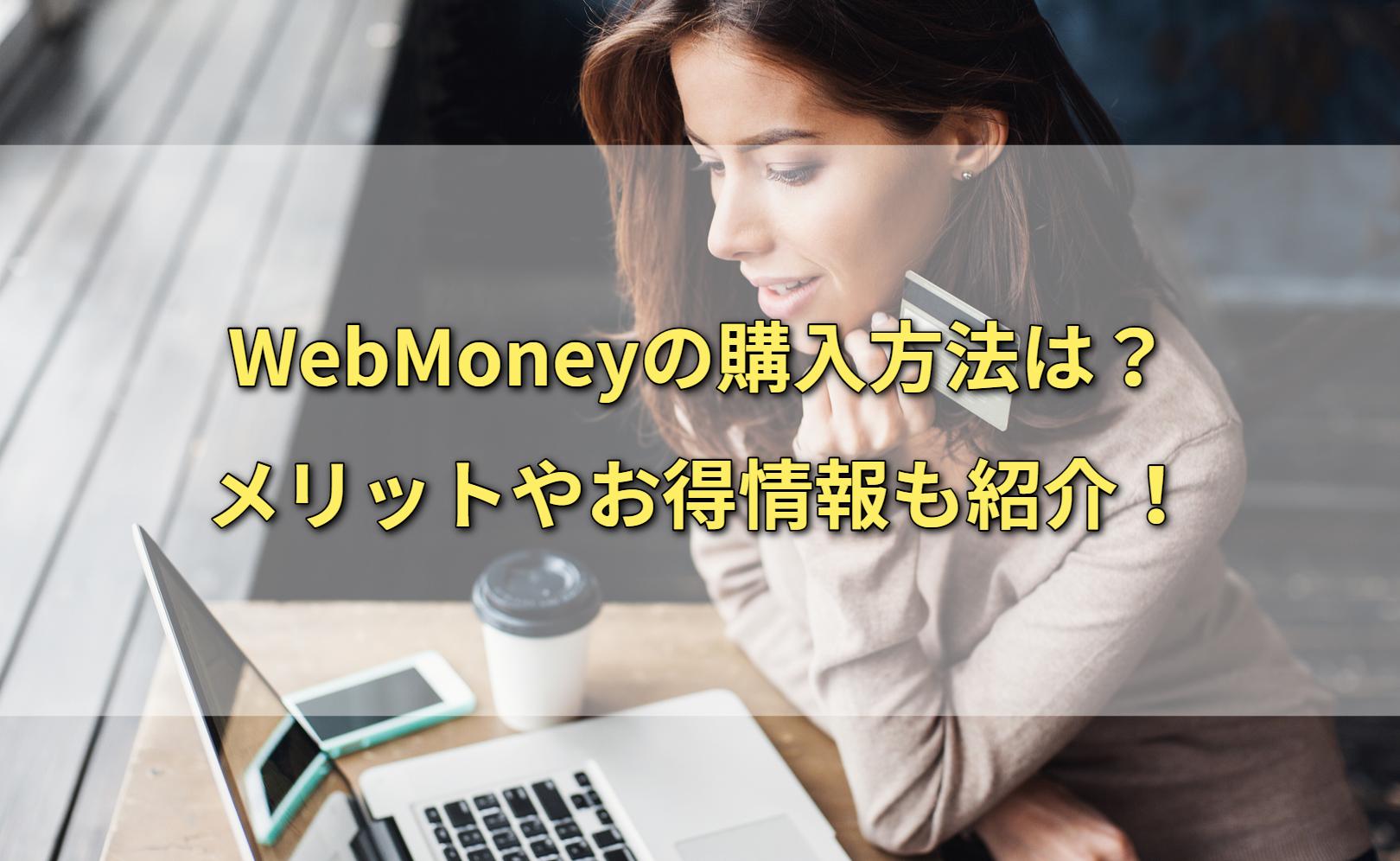 WebMoneyの購入方法は?メリットやお得情報も紹介!