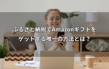 ふるさと納税でAmazonギフトをゲットする唯一の方法とは?