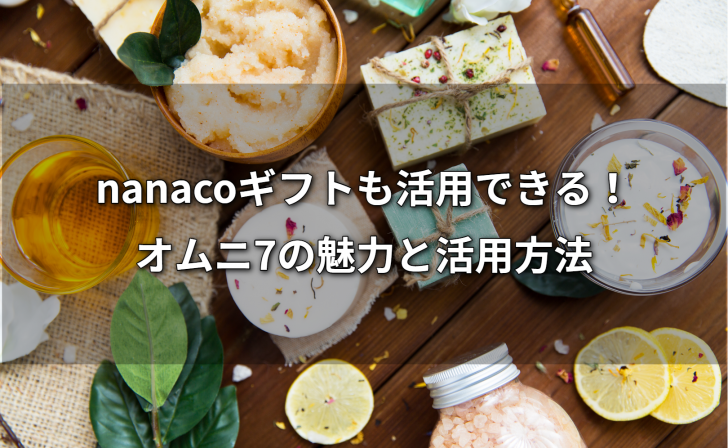 nanacoギフトも活用できる!オムニ7の魅力と活用方法