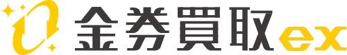 公式ブログ | 金券買取EX